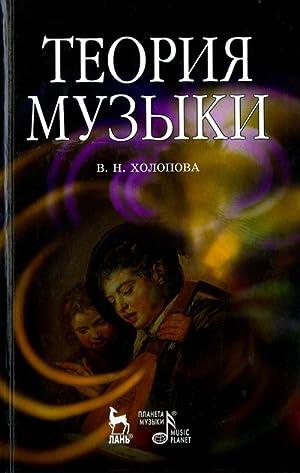 Teorija muzyki: melodika, ritmika, faktura, tematizm: Uchebnoe: Kholopova Valentina