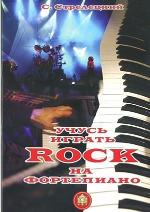 Uchus igrat ROCK na fortepiano.: Streletskij S., Queen