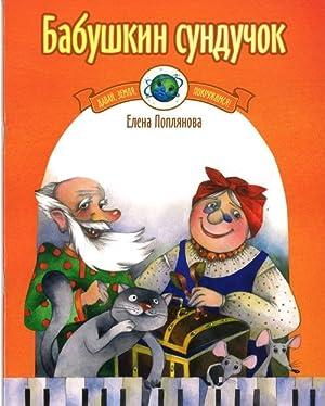 A Grandmother's chest. A Cycle Lubok Piano: Popljanova E.
