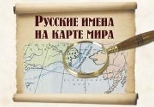 Russkie imena na karte mira: kniga dlja: Kozhevnikova M., Kuznetsov