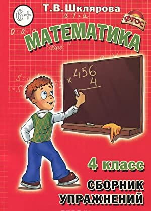 Matematika. Sbornik uprazhnenijnij. 4 kl