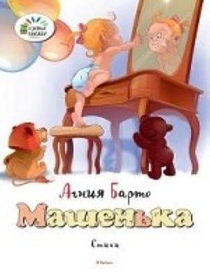 Mashenka. Stikhi