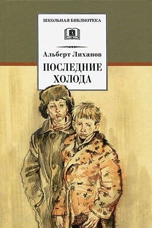 Poslednie kholoda: Likhanov Albert
