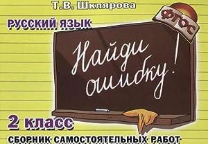 Russkij jazyk. 2 klass. Sbornik samostojatelnykh rabot: Shkljarova T.V,