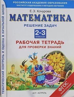 Matematika. Rabochaja tetrad dlja proverki znanij. Reshenie: Kochurova E.