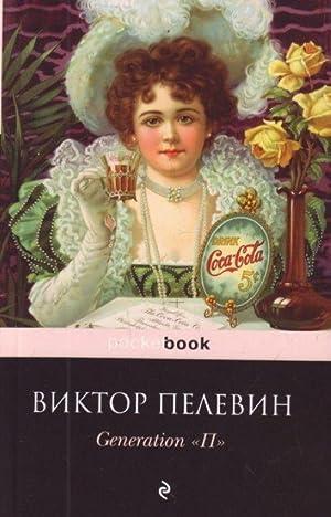 """Generation """"P"""": Pelevin Viktor Olegovich"""