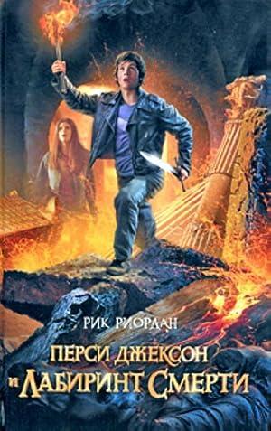 Persi Dzhekson i labirint smerti: Riordan Rick