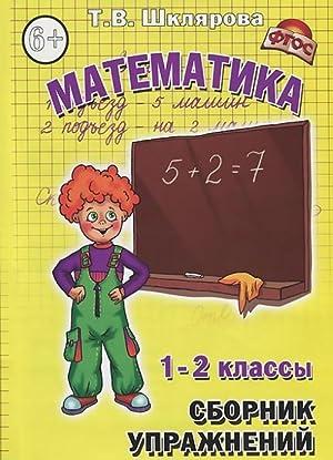 Matematika. 1-2 klassy. Sbornik uprazhnenij