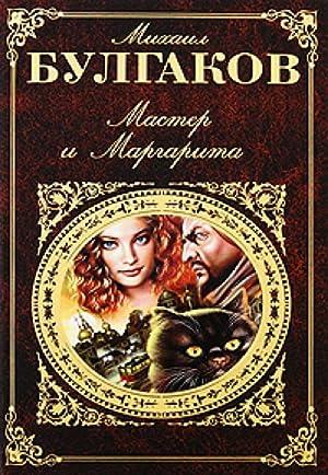Master i Margarita Roman: Bulgakov Mikhail