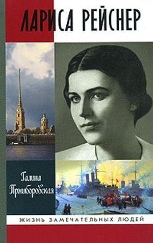 Larisa Rejsner: Przhiborovskaja Galina