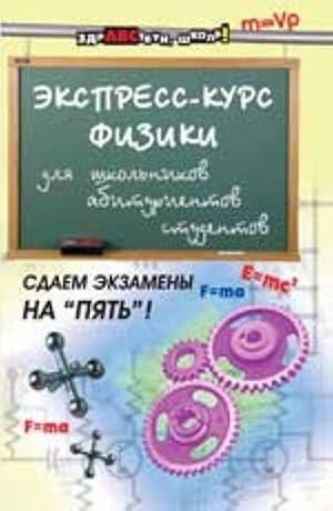 Ekspress-kurs fiziki dlja shkolnikov, abiturientov, studentov. -: Khoroshavina S.