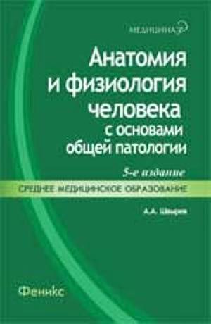Anatomija i fiziologija cheloveka s osnovami obschej: Shvyrev Aleksandr