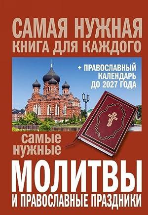 Samye nuzhnye molitvy i pravoslavnye prazdniki +