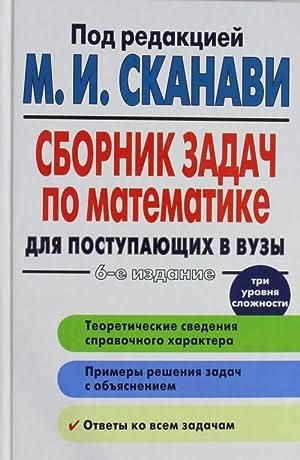 Sbornik zadach po matematike dlja postupajuschikh v: Skanavi M.
