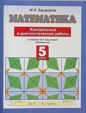 Matematika. Kontrolnye i diagnosticheskie raboty. 5 klass.: Bashmakov M.