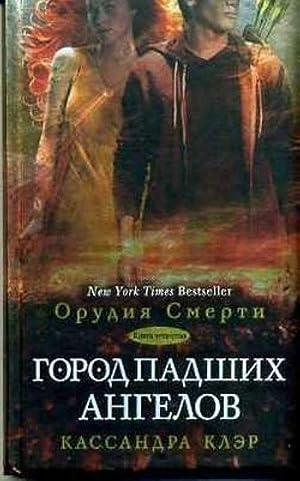 Gorod padshikh angelov. Kniga 4: Kler Kassandra