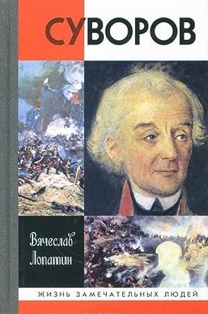 Suvorov: Lopatin V.