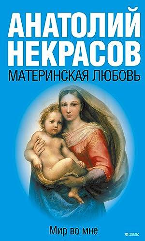 Materinskaja ljubov: Nekrasov Anatolij