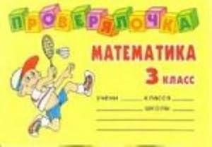 Matematika. 3 klass: Ushakova O.