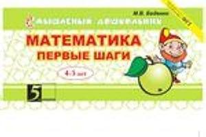 Matematika. Pervye shagi 4-5 let. Novyj FGT: Bedenko M.