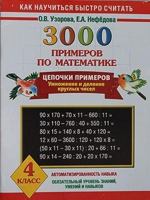 Matematika. 4 klass. 3000 primerov. Tsepochki primerov