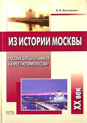 Iz istorii Moskvy posobie dlja shkolnikov k: Kantorovich I.
