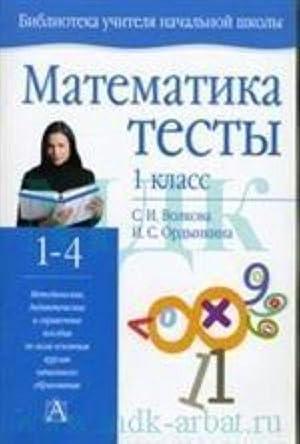Matematika. Testy. 1 klass uchebno-metodicheskoe posobie: Volkova S., Ordynkina