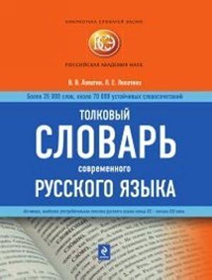 Tolkovyj slovar sovremennogo russkogo jazyka.: Lopatin V.