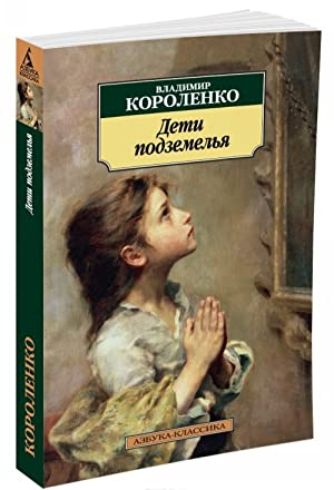 Deti podzemelja: V. Kuzmin