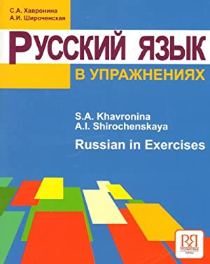 Russian in Exercises. Textbook (for English Speaking: Shirochenskaja A.I., Havronina