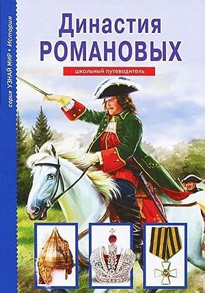 Dinastija Romanovykh.Shkolnyj putevoditel (6+): Anisimov E.