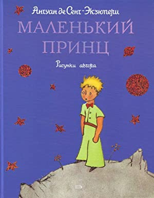 Malenkij prints. The Little Prince.: Saint-Exupery A.