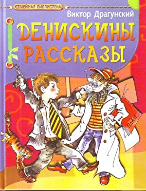 Deniskiny rasskazy: Dragunsky V.