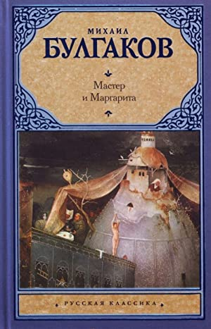 Master i Margarita.: Bulgakov Mikhail