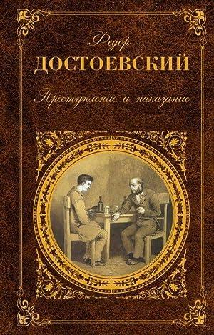 Prestuplenie i nakazanie.: Dostoevskij Fedor Mikhajlovich