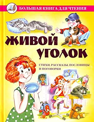 Zhivoj ugolok.: Dankova R.