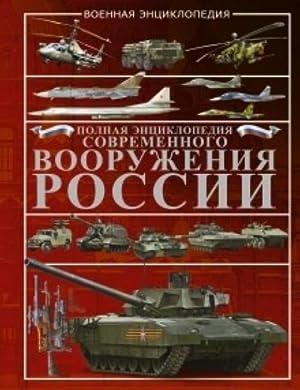 Polnaja entsiklopedija sovremennogo vooruzhenija Rossii: Shunkov V.