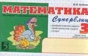 Matematika. Superblits. Bystrye i zanimatelnye zadanija. 3