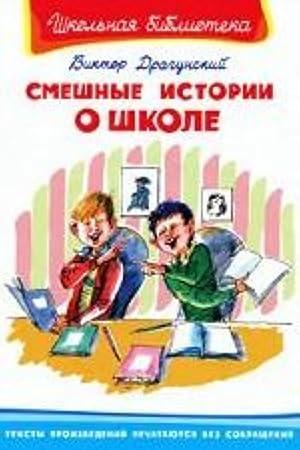 Viktor Dragunskij. Smeshnye istorii o shkole: Dragunsky V.