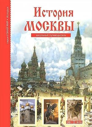 Istorija Moskvy. Shkolnyj putevoditel