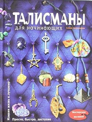 Talismany dlja nachinajuschikh: Andrianova E.