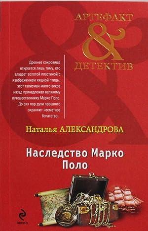 Nasledstvo Marko Polo: Aleksandrova Natalja