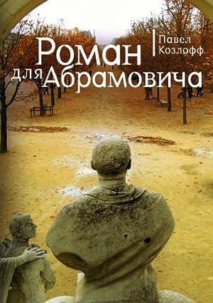 Roman dlja Abramovicha: Kozlov P.