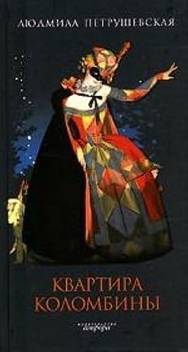Kvartira Kolombiny(n/o): Petrushevskaja Ljudmila