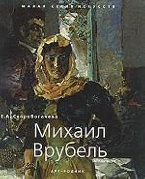 Mikhail Vrubel: Skorobogacheva E.