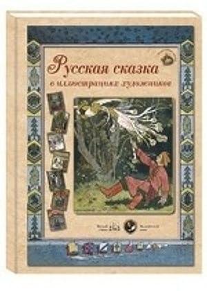 Russkaja skazka v illjustratsijakh khudozhnikov (24 reproduktsij).Bezhevaja: Astakhov A.