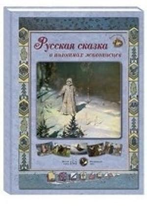 Russkaja skazka v polotnakh zhivopistsev (18 reproduktsij).Sirenevaja: Astakhov A.