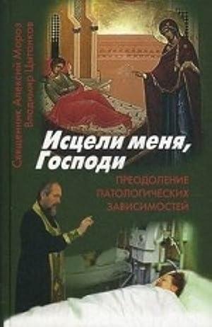 Istseli menja,Gospodi.Preodolenie patologicheskoj zavisimosti: Morozov A., Tsygankov