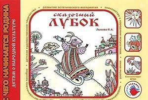 Skazochnyj lubok.Detjam o narodnoj kulture: Lykova I.