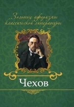 Chekhov: Andrianova E.